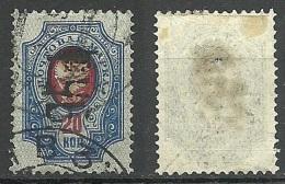 RUSSLAND RUSSIA 1920 CHARKOW Lokalausgabe Michel 7 A O - Ukraine & West Ukraine