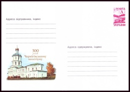 UKRAINE 2000. (0-3167). 300 YEARS OF CHERNIGHIV COLLEGIUM. Postal Stationery Stamped Cover (**) - Ucrania