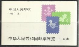 CHINA CINA 1981 STAMP EXHIBITION JAPAN ESPOSIZIONE FILATELICA GIAPPONE BOOKLET LIBRETTO CARNET BLOCCO BLOCK NUOVO UNUSED - 1949 - ... Repubblica Popolare