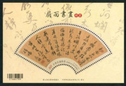 TAIWAN 2016 Paintings Calligraphy On The Fan Odd Shape Real Bamboo Chips Unique  Miniature Souvenir Sheet Block MNH
