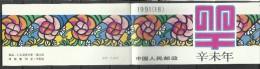 CHINA CINA 1991 YEAR OF THE SHEEP ANNO DELLA PECORA COMPLETE BOOKLET LIBRETTO CARNET BLOCCO BLOCK NUOVO UNUSED - 1949 - ... Repubblica Popolare