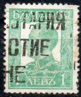 BULGARIA 1931 - Zar Boris III.  1 L. Usato Scott. 227-A92 - 1909-45 Kingdom