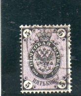 RUSSIE 1866-75 O YV 20 - 1857-1916 Empire