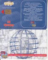 ARMENIA(chip) - New Digital Services, Used
