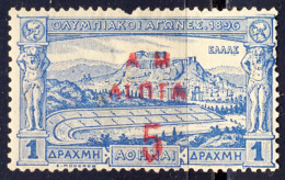 GRECE - OLYMPIC Ovpt. Stamps - Damaged - *MLH - 1900