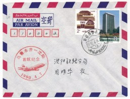 CHINE - Enveloppe Premier Vol - First Flight - 1990.4.7 - à Identifier - 1949 - ... People's Republic