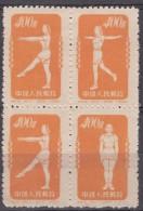 China 1952 Mi#164-166 In Block Of Four, Mint Never Hinged - 1949 - ... République Populaire
