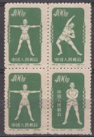 China 1952 Mi#154-156 In Block Of Four, Mint Never Hinged