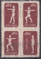 China 1952 Mi#151-153 In Block Of Four, Mint Never Hinged