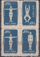 China 1952 Mi#148-150 In Block Of Four, Mint Never Hinged