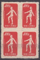 China 1952 Mi#146-147 In Block Of Four, Mint Never Hinged