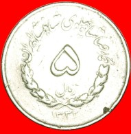 § PASSANT LION: IRAN ★ 5 RIALS 1332 (1953)! LOW START★NO RESERVE!!! Mohammad Pahlavi (1941-1979) - Iran