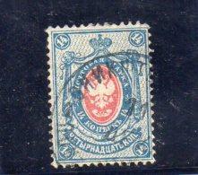 RUSSIE 1883-5 O - Usados