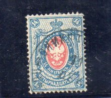 RUSSIE 1883-5 O - 1857-1916 Imperio