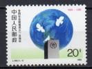 Chine - 1989 - Yvert N° 2940 ** - 1949 - ... Repubblica Popolare