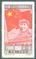 CHINA - 1950 - (*) NO GUM - MAO TSE-TUNG  - Mi 33II SG 1434 REPRINT  - Lot 14461 - 1949 - ... République Populaire