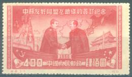 CHINA  - 1950 - NO GUM (*) - STALIN - STALINE - MAO - Mi 84 II - Lot 14462 - 1949 - ... République Populaire