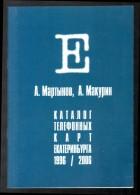 Russia 1996/2006 Catalogue Of Phonecards Issued In Sverdlovsk(Yekaterinburg) Region - Kataloge & CDs