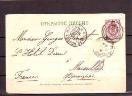 """EX-M-16-08-24. OPEN LETTER  WITH THE """"NO NUMBER"""" CANCELLATION.  24.03.1900. - Covers & Documents"""