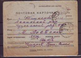 EX-M-16-08-49. OPEN LETTER FROM FIELD P.O. TO TASHKENT.