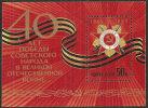 Russia 1985 Bloc MNH** - Yv.181   Mi.182 - Blocchi & Fogli