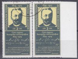 Timbres De Bulgarie Avec Absence De Dentelure, Thème Stenographie, écriture, Bezensek - Sprachen
