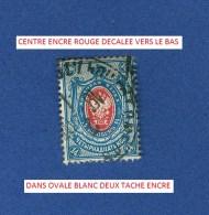 VARIÉTÉS  1899 N° 42    OBLITÉRÉ  DOS CHARNIÈRE - 1857-1916 Empire