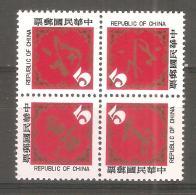 Serie  Nº 1318/21   Formosa- - 1945-... República De China