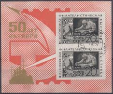 Rusia 1967 HB Nº 46 Usado - Blokken & Velletjes