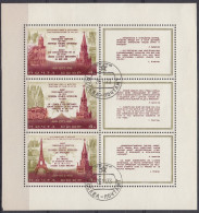 Rusia 1973 HB Nº 90 Usado - 1923-1991 URSS