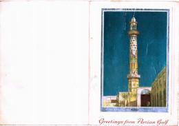 Asie - Koweit ? - Mosquée - Mosque - Carte De Voeux Envoyée Du Koweit - Greetings From Persian Gulf - Koweït