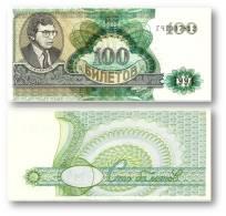 RUSSIA - 100 Biletov - 1994 - Serie ГЧ - Unc. - MMM MAVRODI Private Issue - Russland