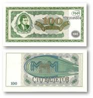 RUSSIA - 100 Biletov - Serie МБ ( MB ) - Unc. - MMM MAVRODI Private Issue - Russland