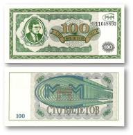 RUSSIA - 100 Biletov - Serie МБ ( MB ) - Unc. - MMM MAVRODI Private Issue - Russia