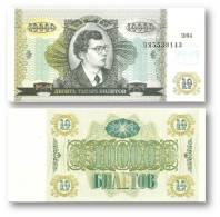 RUSSIA - 10000 Biletov - 1994 - Serie ВЯ - Unc. - MMM MAVRODI Private Issue - Russie