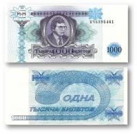RUSSIA - 1000 Biletov - Serie КЧ ( CN ) - Unc. - MMM MAVRODI Private Issue - Russia