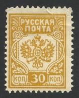 Russia, West Army, 30 K. 1919, Mi # VA, MH - West Army