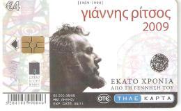 Greece-G.Ritsos 6,tirage 50.000,06/2009,used - Greece