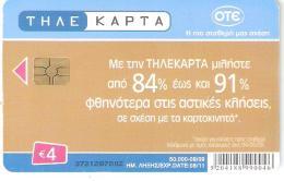 Greece-V.Ksenou/Discobolus,tirage 50.000,09/2009,used - Greece