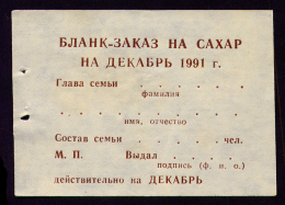 USSR RATION CARD FOR SUGAR DECEMBER 1991 Unc - Ukraine