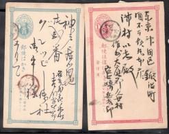 Japan1888: JSDA 12,14 Used - Entiers Postaux
