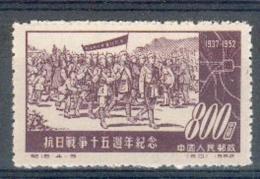 Chine China 1952 - Y&T N° 948 émis Neuf ** Sans Gomme Avec N° De Série Et Parution - 1949 - ... République Populaire