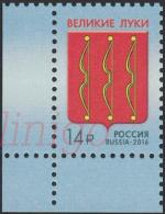 2016 Corner Definitives Russia Russland Russie Rusia Coat Of Arms Belikiye Luki Mi 2347 MNH ** - 1992-.... Federazione