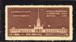 C28 1954 MNH Very Fine Michel # 258 (c114b) - 1949 - ... People's Republic