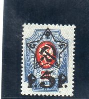 URSS 1922-3 ** - Neufs