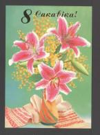 2006 Belarus. Postcard. Greeting Card 8 March, Flora, Lily 151-06 - Belarus