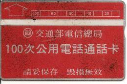 CARTE -HOLOGRAPHIQUE-CHINE-100-ROUGE-N° En Bas Droite Env-905B22236- Une Des Premieres--BE-Semble Etre TRES RARE - Chine