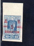 TCHITA 1923 ** - Sibérie Et Extrême Orient