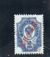 CHINE 1899-1904 O VERGE´ HORIZ.