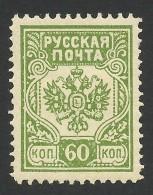 Russia, West Army, 60 K. 1919, Mi # VIIA, MH - West Army